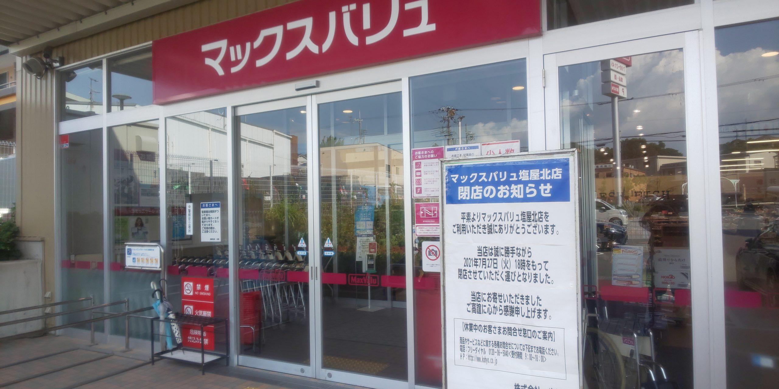 もうすぐ閉店のマックスバリュ塩屋北店に行きました。